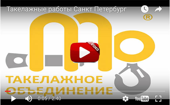 услуги таелажников видео