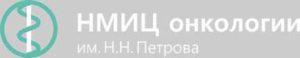 НМИЦ онкологии им. Н.Н. Петрова